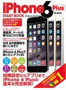 iPhone 6 Plus スタートブック