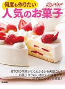 人気のお菓子(ラクラクかんたんベストレシピシリーズ)