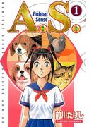【期間限定 無料】A.S. Animal Sense(1)
