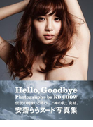 安齋ららヌード写真集「Hello Goodbye」(安齋ららヌード写真集「Hello)
