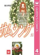 サムシング 4(クイーンズコミックスDIGITAL)