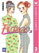FUTAGO―ふたご― 3(クイーンズコミックスDIGITAL)
