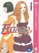 FUTAGO―ふたご― 4(クイーンズコミックスDIGITAL)
