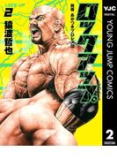 ロックアップ 2(ヤングジャンプコミックスDIGITAL)