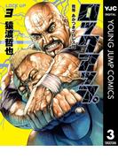 ロックアップ 3(ヤングジャンプコミックスDIGITAL)