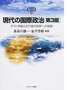 現代の国際政治 ポスト冷戦と9.11後の世界への視座 第3版