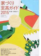 家づくり至高ガイド 2015 (エクスナレッジムック)(エクスナレッジムック)