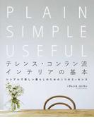 テレンス・コンラン流インテリアの基本 シンプルで美しい暮らしのための3つのエッセンス