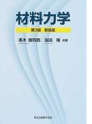 材料力学 第3版 新装版