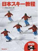 日本スキー教程 2014