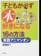 子どもが必ず本好きになる16の方法・実践アニマシオン 新版