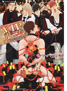VIPルーム 魅惑の五角関係 (ラヴァーズ文庫)(ラヴァーズ文庫)