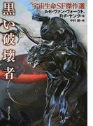 黒い破壊者 宇宙生命SF傑作選 (創元SF文庫)(創元SF文庫)