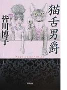 猫舌男爵 (ハヤカワ文庫 JA)(ハヤカワ文庫 JA)