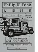 人間以前 (ハヤカワ文庫 SF ディック短篇傑作選)(ハヤカワ文庫 SF)