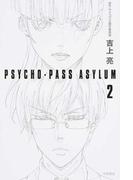 PSYCHO−PASS ASYLUM 2 (ハヤカワ文庫 JA)(ハヤカワ文庫 JA)