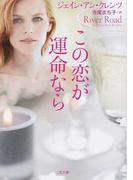 この恋が運命なら (二見文庫 ザ・ミステリ・コレクション)(二見文庫)