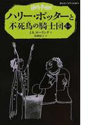 ハリー・ポッターと不死鳥の騎士団 5−3 (静山社ペガサス文庫 ハリー・ポッター)