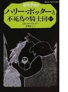 ハリー・ポッターと不死鳥の騎士団 5−4 (静山社ペガサス文庫 ハリー・ポッター)