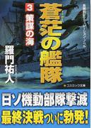 蒼茫の艦隊 長編戦記シミュレーション・ノベル 3 策謀の海 (コスミック文庫)(コスミック文庫)