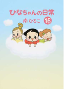 ひなちゃんの日常 16 (産経コミック)