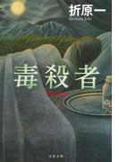 毒殺者 Masque (文春文庫)(文春文庫)