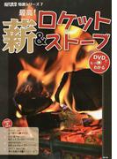 最高!薪&ロケットストーブ (現代農業特選シリーズ DVDでもっとわかる)