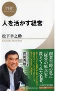 人を活かす経営 (PHPビジネス新書 松下幸之助ライブラリー)(PHPビジネス新書)