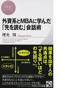 外資系とMBAに学んだ「先を読む」会話術 (PHPビジネス新書)(PHPビジネス新書)