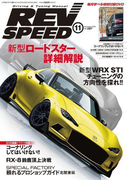 REV SPEED 2014年11月号(REV SPEED)