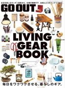 【期間限定価格】GO OUT特別編集 GO OUT LIVING GEAR BOOK(GO OUT)