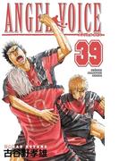 ANGEL VOICE 39(少年チャンピオン・コミックス)