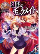 ナイトウィザード The 2nd Edition リプレイ 幻影のチェックメイト(ファミ通文庫)