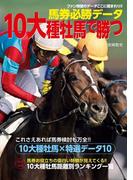 馬券必勝データ 10大種牡馬で勝つ(サラブレBOOK)