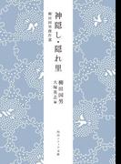 【期間限定価格】神隠し・隠れ里 柳田国男傑作選(角川ソフィア文庫)
