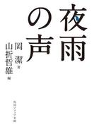 夜雨の声(角川ソフィア文庫)