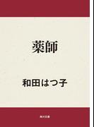 【期間限定価格】薬師(角川文庫)