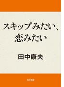 スキップみたい、恋みたい(角川文庫)