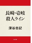 長崎・壱岐殺人ライン(角川文庫)
