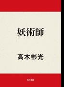 【期間限定価格】妖術師(角川文庫)