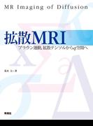 拡散MRI