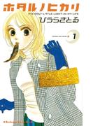 【期間限定 無料】ホタルノヒカリ(1)
