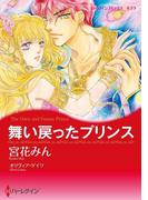 さまよえる王冠セット(ハーレクインコミックス)