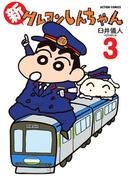 新クレヨンしんちゃん 3(アクションコミックス)