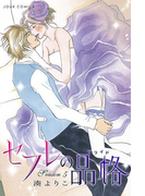 セフレの品格―プライド― 5(ジュールコミックス)