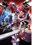 蒼眼赤髪 ~ローマから来た戦国武将~ : 1(アクションコミックス)