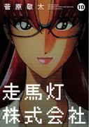 走馬灯株式会社10(アクションコミックス)