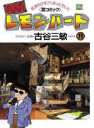 BARレモン・ハート 29(アクションコミックス)