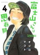 富士山さんは思春期 4(アクションコミックス)
