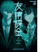 友情課金カルマンゲイン : 2(アクションコミックス)